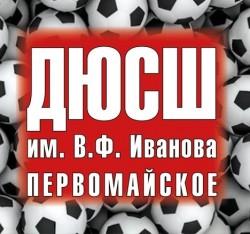 МБОУ ДОД ДЮСШ им. Иванова В.Ф (2002-2003)